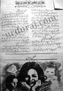 Hari Bhi To Teri Piya By Farhat Ishtiaq pdf