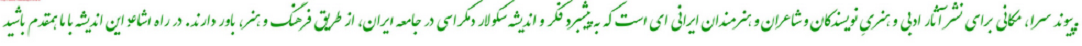 پیوند سرای نویسندگان، شاعران و هنرمندان سکولار دمکرات ایران