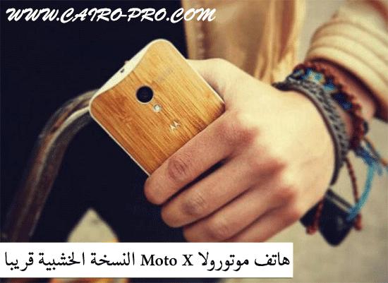 هاتف موتورولا Moto X النسخة الخشبية قريبا