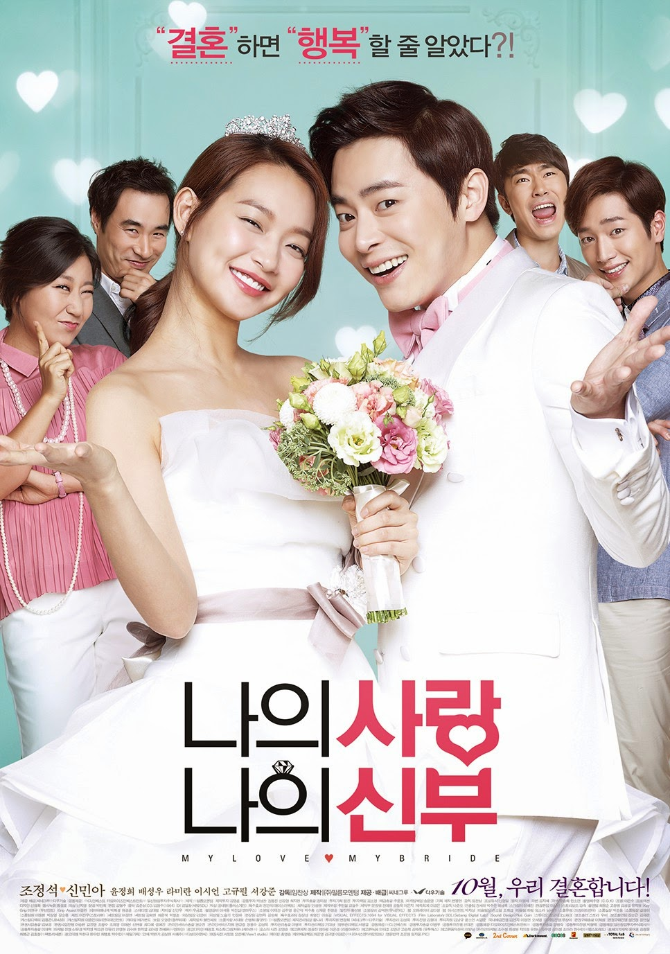 Asian Movies, Music & TV Dramas: Movie review - My Love, My Bride
