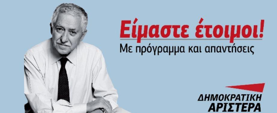ΔΗΜΟΚΡΑΤΙΚΗ ΑΡΙΣΤΕΡΑ  Κερατσινίου - Δραπετσώνας