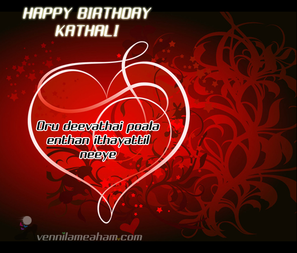 Birthday Wishes in Tamil Words English Tamil Birthday Wishes Sms