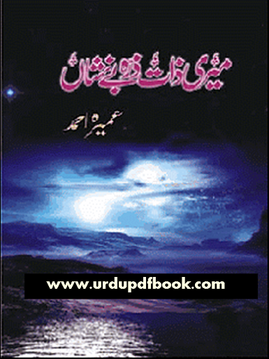 Meri Zaat Zarra Be Nishan  urdu novel pdf