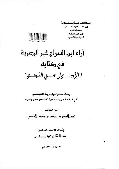 آراء ابن السراج غير البصرية في كتابه الأصول في النحو ( رسالة ماجستير ) pdf