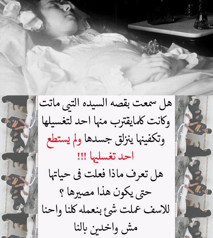 قصة السيدة التى ماتت وكانت كل مايقترب منها احد  ينزلق جسده