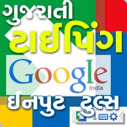 Gujarati Type in Google Input Tools