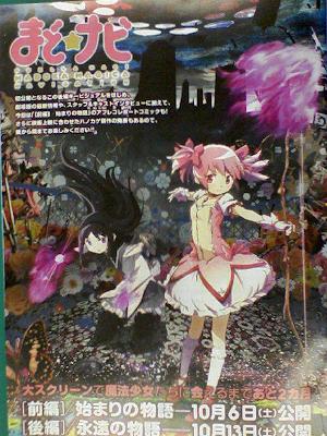 madoka magica movie poster nuevo personaje