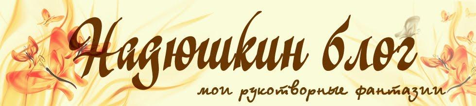 Надюшкин блог