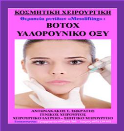ΙΑΤΡΕΙΟ ΚΟΣΜΗΤΙΚΗΣ ΧΕΙΡΟΥΡΓΙΚΗΣ