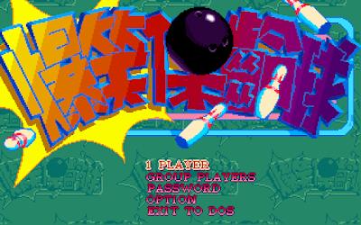 爆笑保齡球(Bowling),經典懷舊有趣的Dos版球類遊戲,繁體中文綠色免安裝版!