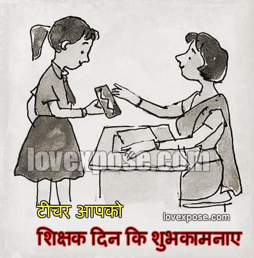 Teachers' Day Hindi shayari