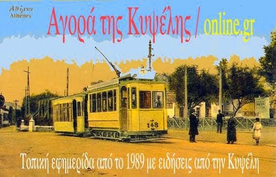 Τοπικη Εφημεριδα από το 1989 με ειδησεις, πολιτιστικα νεα και ρεπορταζ από την Κυψελη.