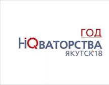 Год новаторства в городе Якутске
