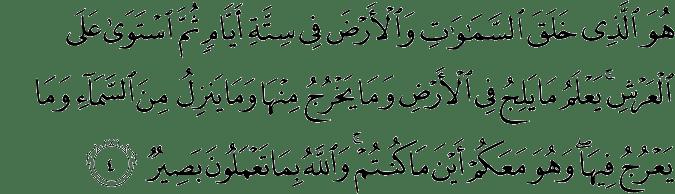 Surat Al Hadid Ayat 4