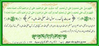 Sahih Bukhari 499