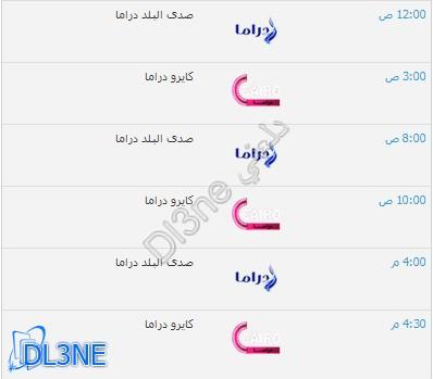 مواعيد وقنوات عرض مسلسل فض اشتباك 2013