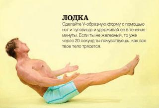 Поза йоги - ЛОДКА