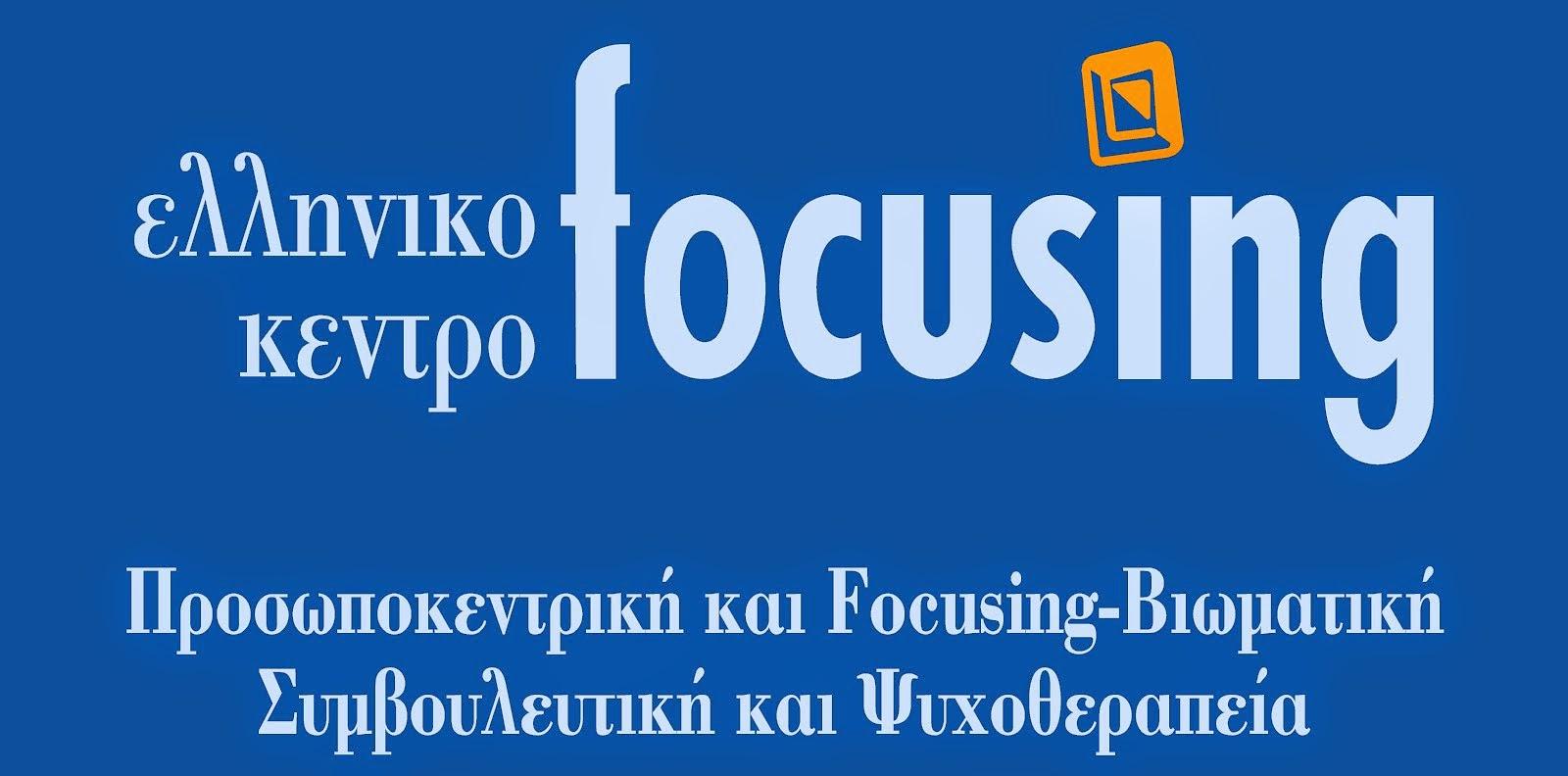 ΕΛΛΗΝΙΚΟ ΚΕΝΤΡΟ Focusing