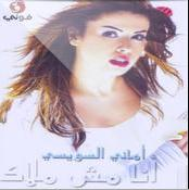 Amani Al Souwasi-Ana mesh malak