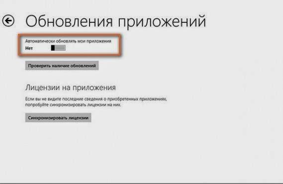 Отключение обновлений приложений в Windows 8.1