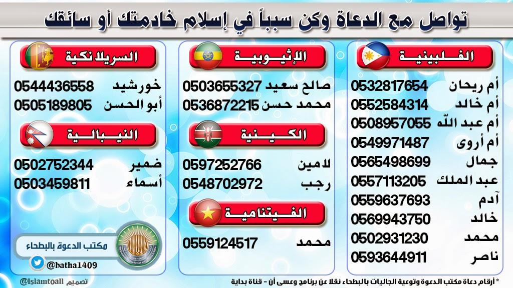أرقام الدعاة، داعيات، مكتب الدعوة بالبطحاء، لغات