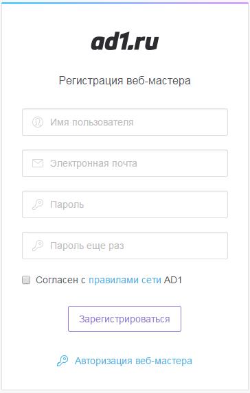 Регистрация в ad1
