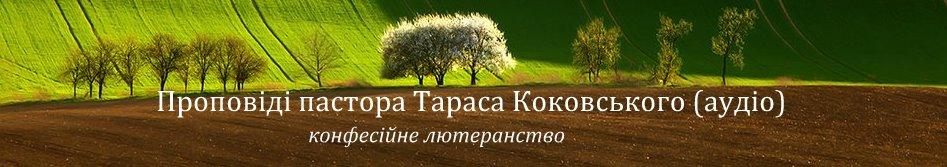 Проповіді та інші матеріали пастора Тараса Коковського (АУДІО)