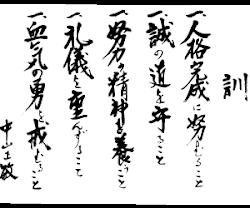 Reglas de Dojo Kun