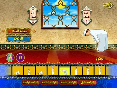 Software Pelajaran Shalat untuk Anak-anak (Bahasa Arab)