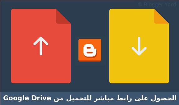 الحصول على رابط مباشر للتحميل من Google Drive
