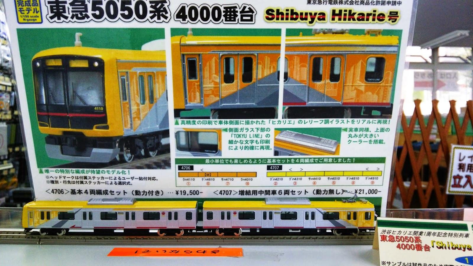 東急5050系4000番台Shibuya Hikarie号(グリーンマックス) サンプル側面画像。A4サイズPOP付