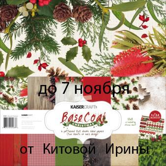 Christmas конфета до 7 ноября
