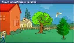 http://digitalschool.minedu.gov.gr/modules/ebook/show.php/DSGL101/560/3669,19700/extras/EduGames/kef_11_bee/kef_11_bee.html