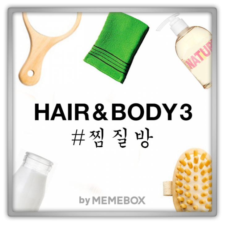 Superbox memebox hair & body 3 미미박스 Commercial