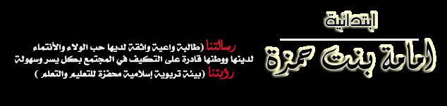 ابتدائية امامة بنت حمزة