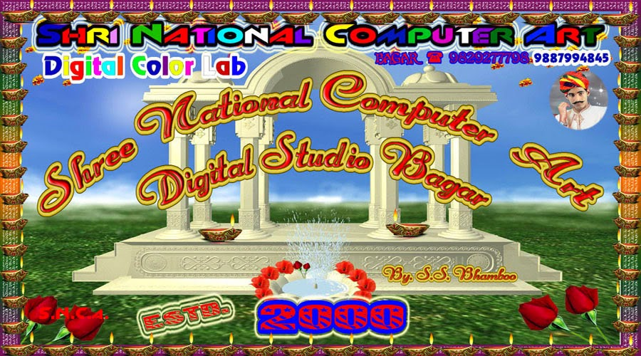 श्री नेशनल कम्प्यूटर आर्ट एण्ड स्क्रीन प्रिंटर्स डिजिटल स्टूडियो बगड़