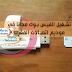 تشغيل الفيسبوك مجانا في الهاتف و موديم اتصالات المغرب Facebook Gratuit Iam