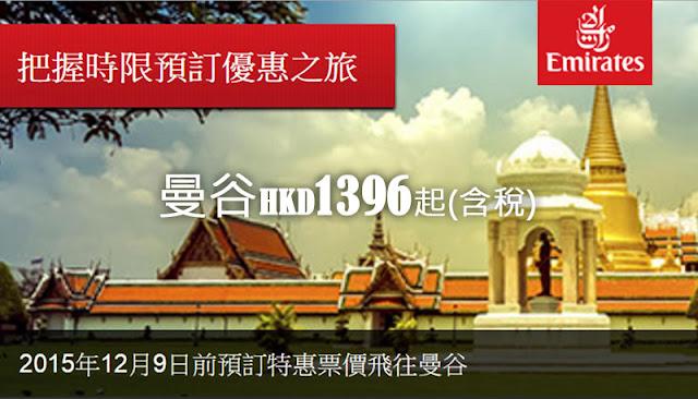 Emirates阿聯酋航空 香港飛曼谷$1,396起(連稅),仲包30kg行李,明年1月前出發。