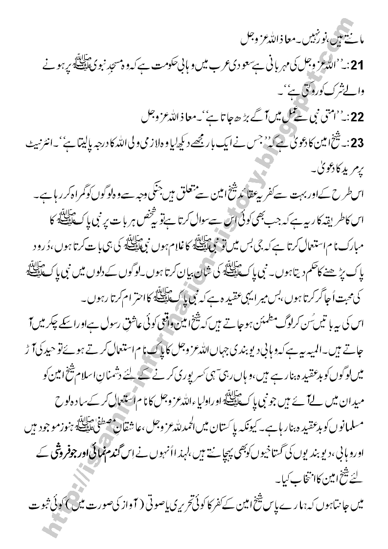 Islamic Photo Video Biyan Information: Islami Malomat In Urdu Deo Band  Maslat Information In Urdu Beauty Islami Information
