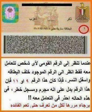 حقيقة من يحمل رقم 9 أو 11 خلف  بطاقة الرقم القومي