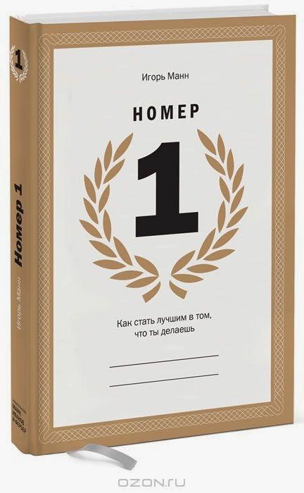 Книга Игоря Манна Номер 1 - отличное руководство по самопродвижению для любого консультанта