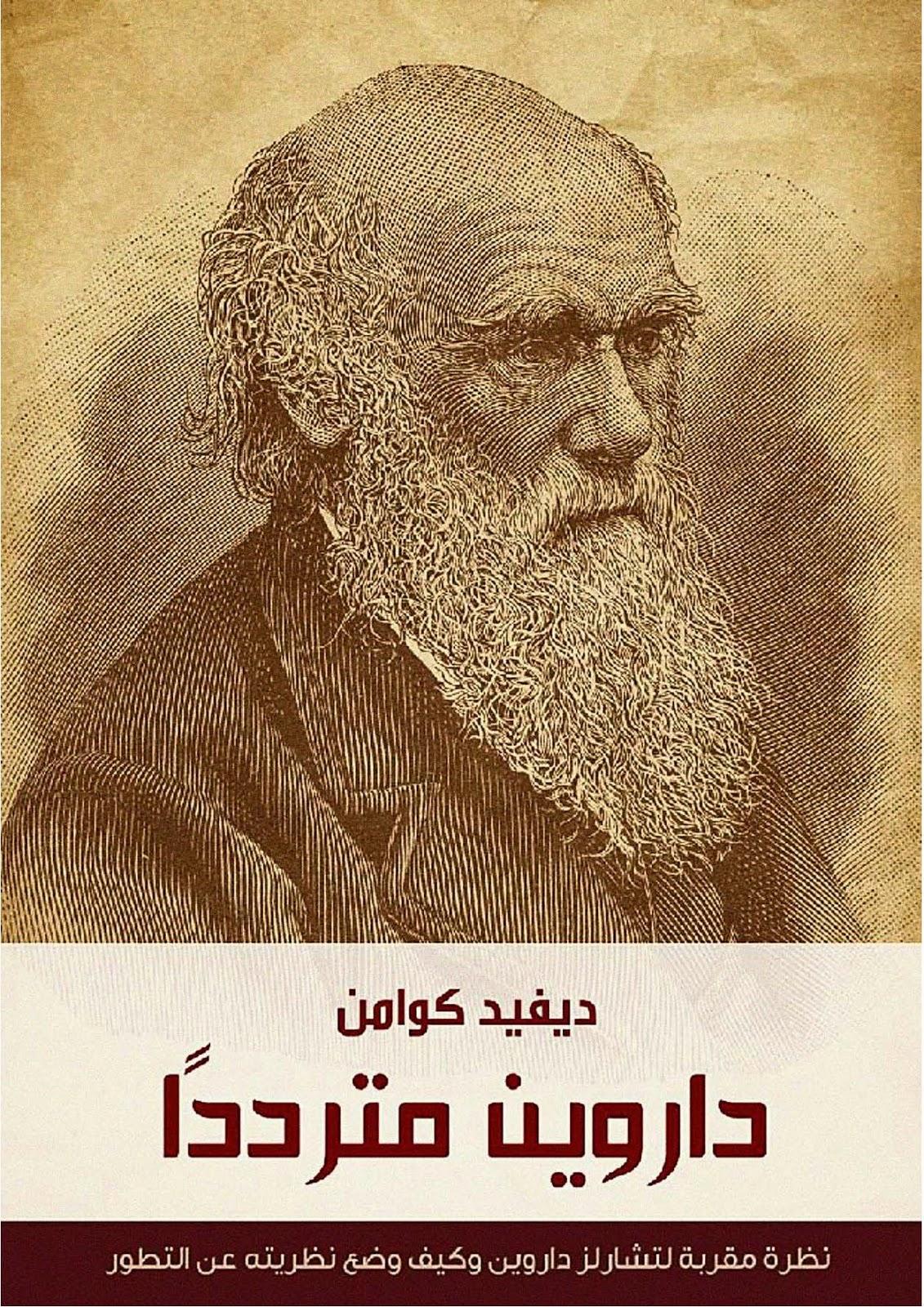 داروين مترددا  نظرة مقربة لتشارلز داروين وكيف وضع تظريته عن التطور - ديفيد كوامن