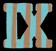 ローマ数字のイラスト文字「9」