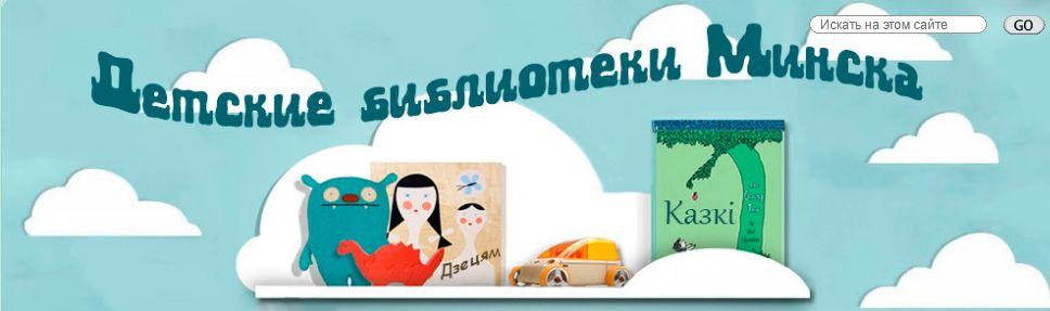 Детские библиотеки Минска