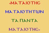 ΜΑΤΑΙΟΤΙΣ