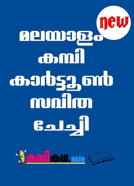 Savitha checi Malayalam kambi cartoon | KambiKadha | New malayalam ...
