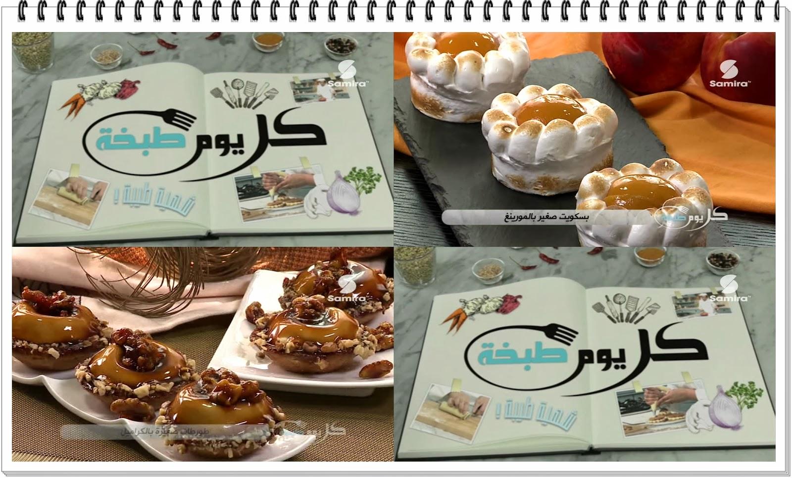 La cuisine alg rienne biscuits meringue et tourtes - Samira tv cuisine fares djidi ...