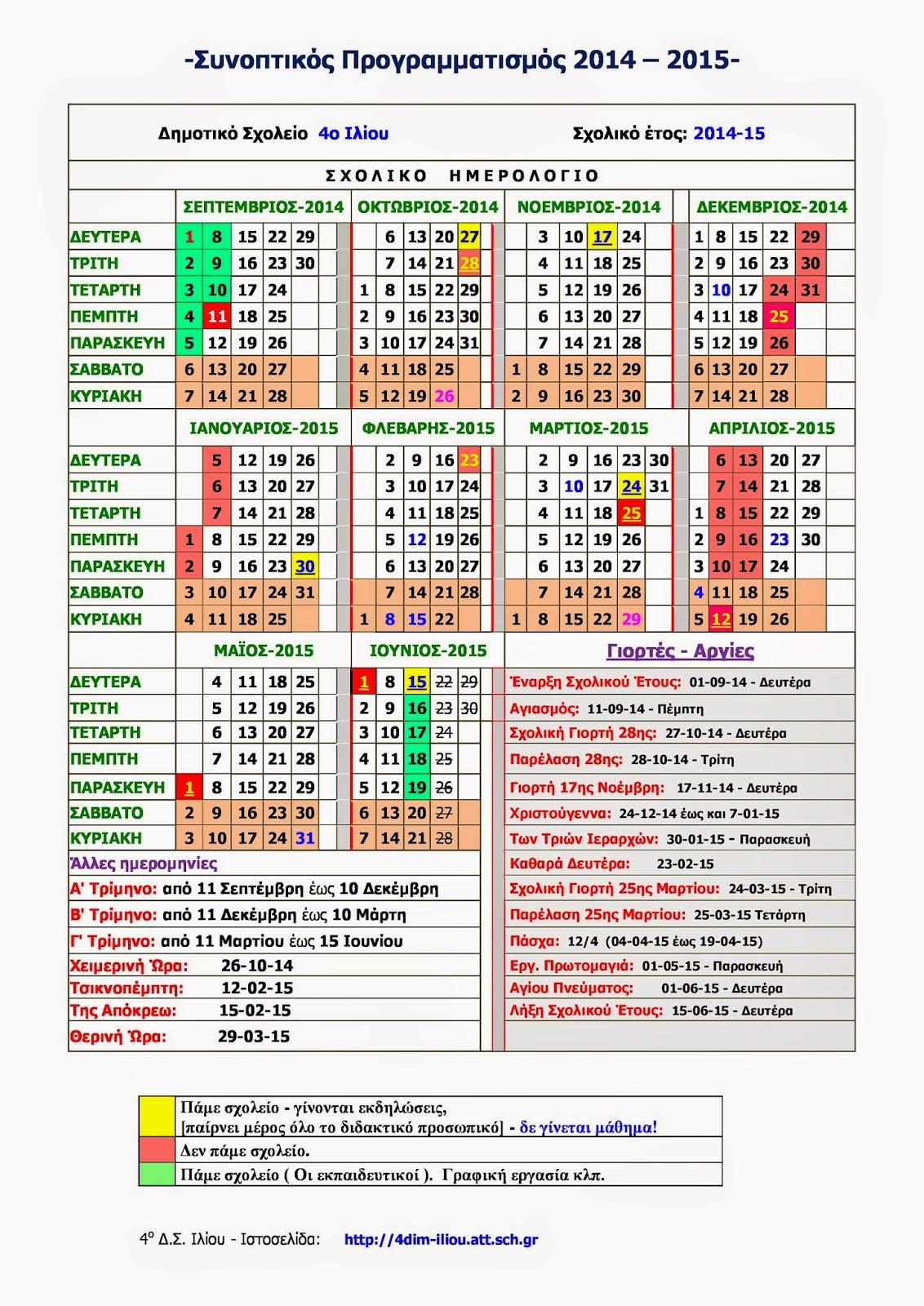 http://4dim-iliou.att.sch.gr/programmatismos/2014-2015-programmatismos/programmatismos-didaktikoy-ergoy-14-15.htm