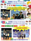 賀!本校參加2015年台灣國際科學展覽會榮獲三等獎!