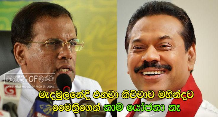President Maithripala Sirisena insists Mahinda Rajapaksa will not get nominations for polls - UPDATES